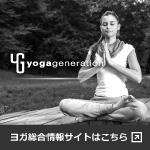 ヨガの情報サイトはヨガジェネレーション/yoga